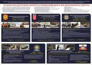 Информация о поступлении в Кадетские корпуса